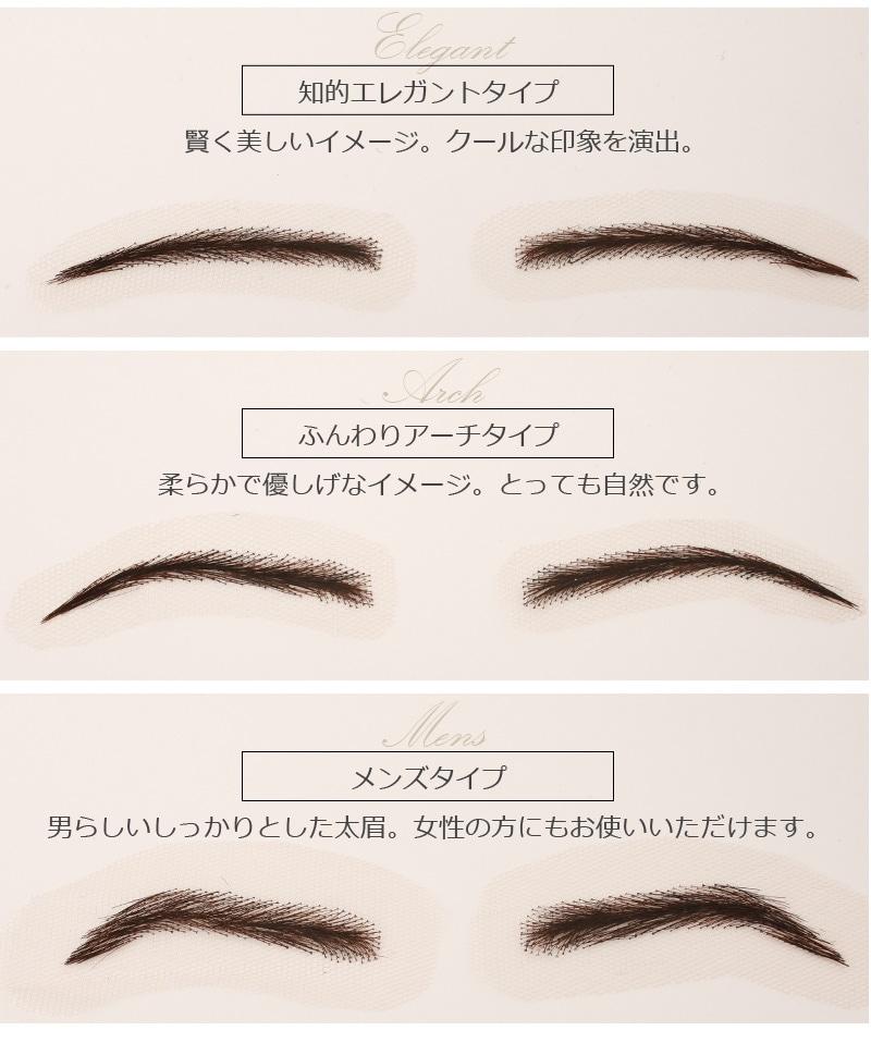 RM-1011 付け眉毛 使用画像