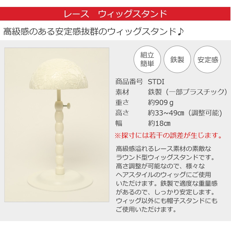 STDI ウィッグ専用スタンド商品説明