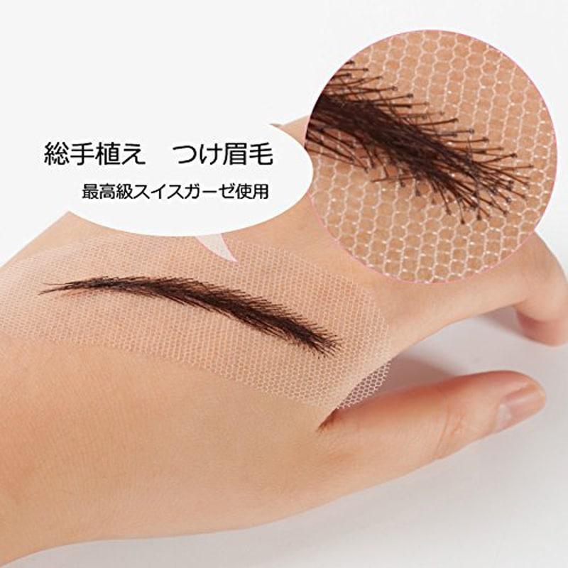 つけ眉毛 眉エクステンション 医療用 自然な立体感 人毛100%