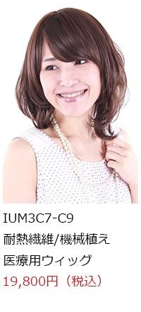 JIS規格適合の医療用ウィッグのモデル画像5