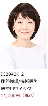 JIS規格適合の医療用ウィッグのモデル画像7