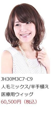 人毛ミックス半手植えウイッグのモデル画像7