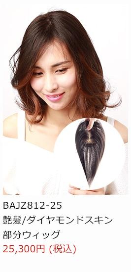 人毛部分ウイッグのモデル画像2
