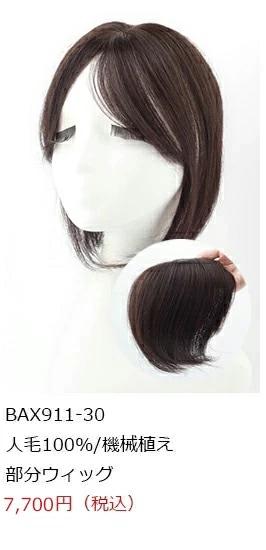 人毛部分ウイッグのモデル画像3
