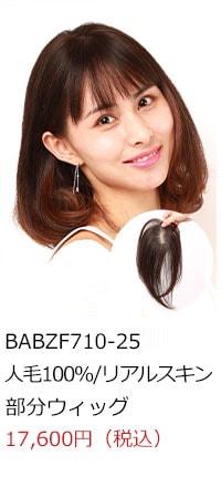 新商品のウィッグのモデル画像7