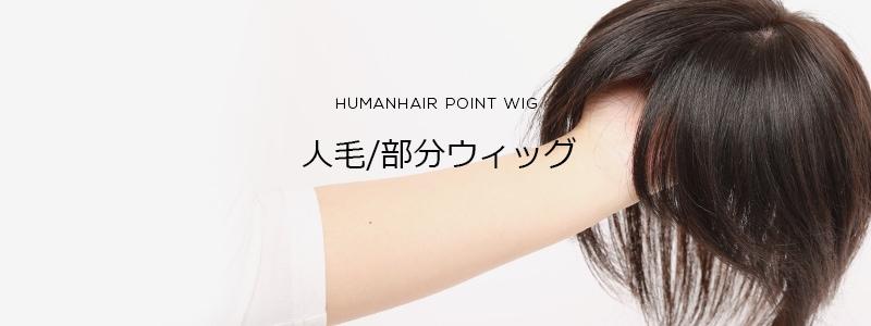 白髪隠し、ボリュームアップに最適な、お手軽 部分ウィッグ ポイントウィッグ