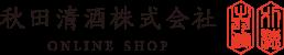 秋田清酒株式会社 ONLINE SHOP
