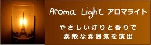 アロマライト・オイルバナー