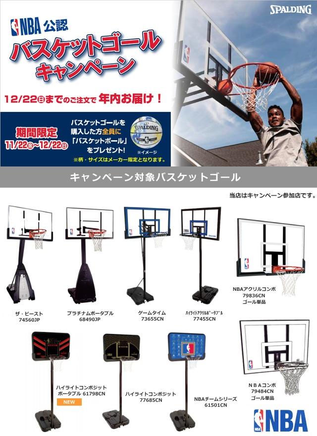 バスケットゴールキャンペーン2019冬