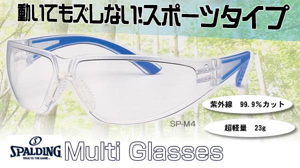 花粉・ほこり・風までも防止するサングラス