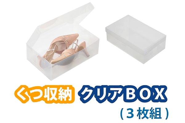 靴収納クリアボックス