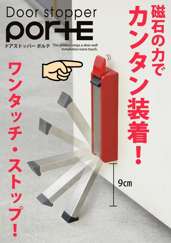 磁石のチカラで簡単装着