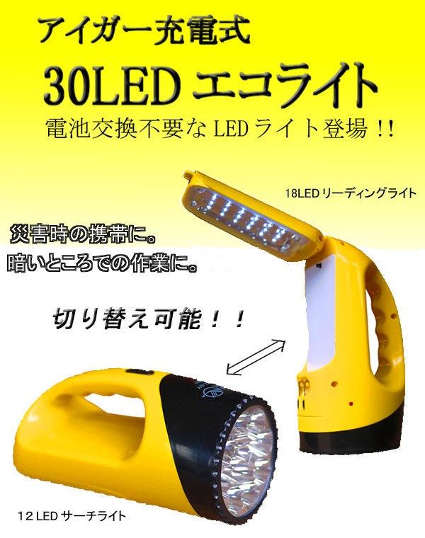 充電式30LEDエコライト