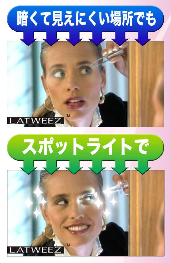 LATWEEZ(ラトゥイーズ)