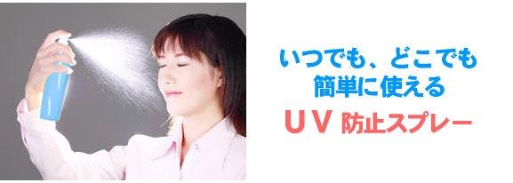 UV防止スプレー