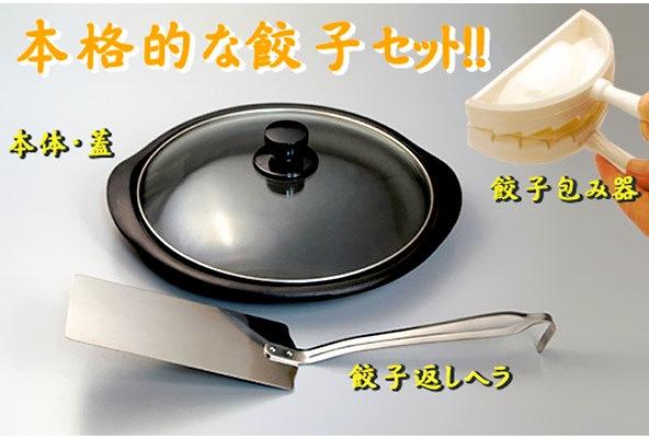 餃子用鉄鍋