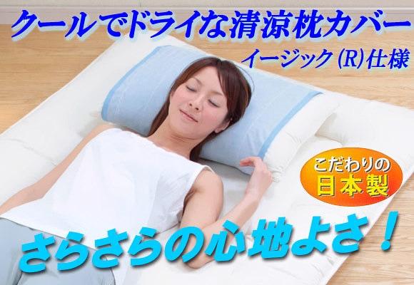 清涼枕カバー