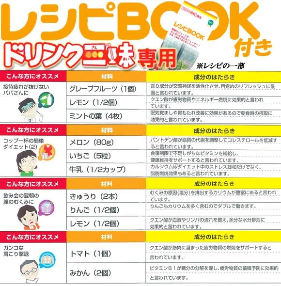 レシピBOOK