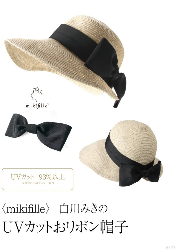UVかっとおリボン帽子