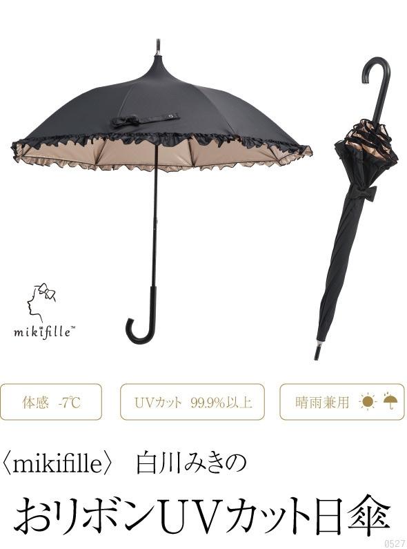 白川みきのおリボンUVカット日傘