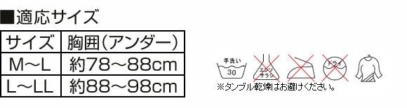 適応サイズ・洗濯方法
