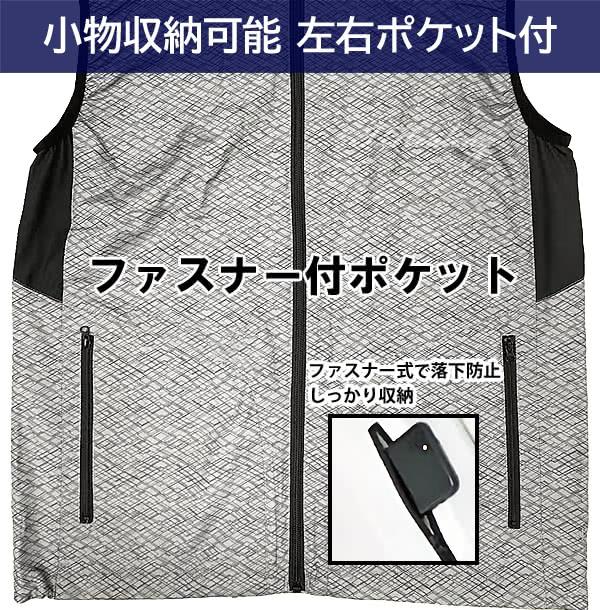 2021空調ベスト グレー ファスナー付ポケット
