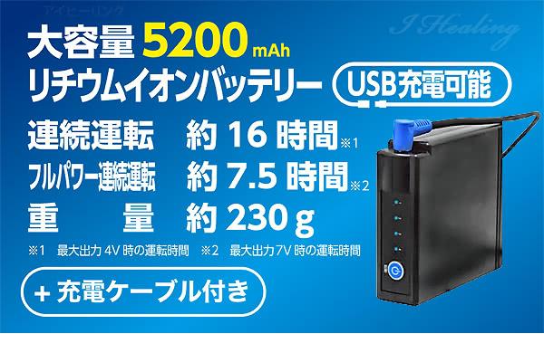 大容量5200mAhリチウムイオンバッテリー USB充電可能