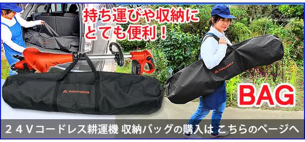 ヤードフォース 24Vコードレス耕運機バッグ