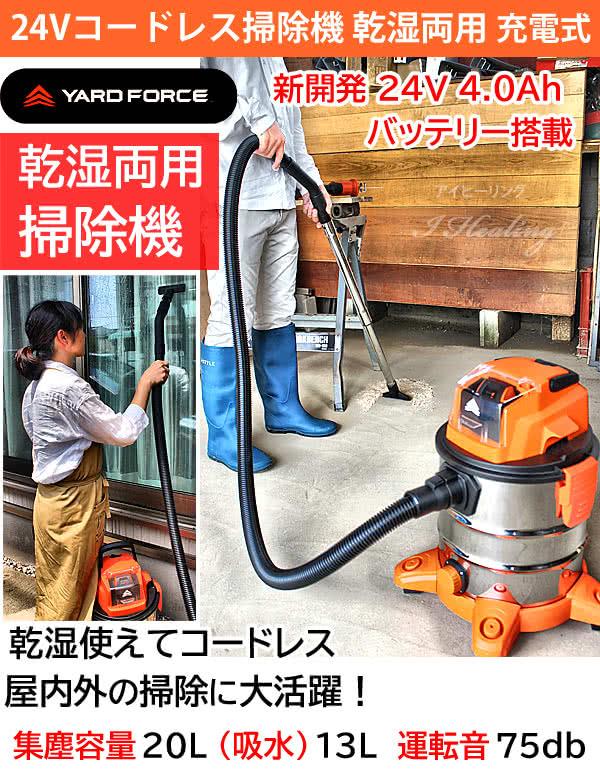 ヤードフォース 24Vコードレス掃除機 乾湿両用 充電式 YF24VC20