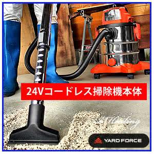 ヤードフォース 24Vコードレス掃除機 乾湿両用 本体