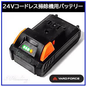 ヤードフォース コードレス掃除機 24V替バッテリー