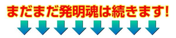 ラクダーネDX商品説明8