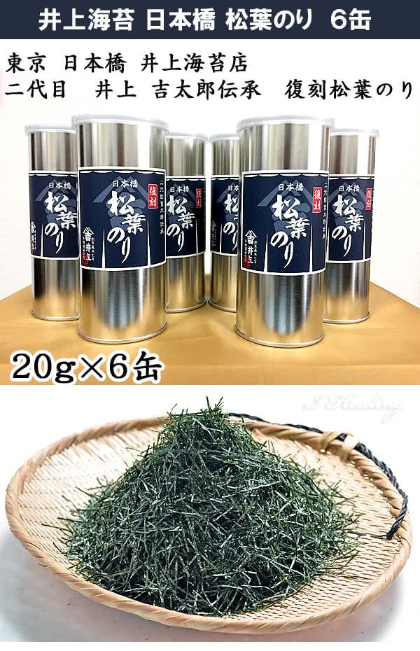 井上海苔 松葉のり20g*6缶