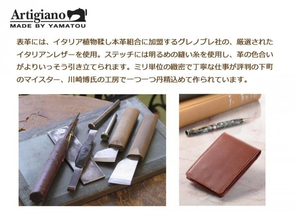Artigiano made by yamatou