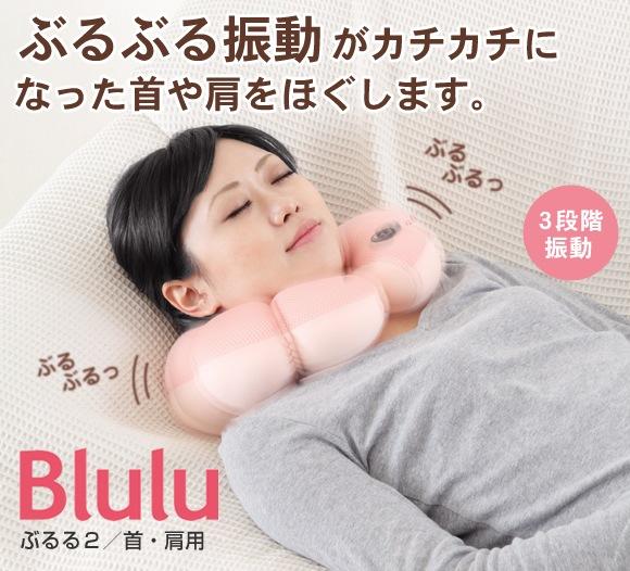 ぶるぶる振動がカチカチになった首や肩をほぐします。