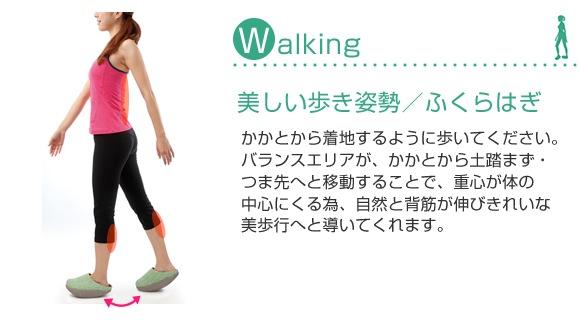 美しい歩き姿勢、ふくらはぎ