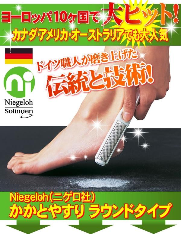 ドイツ Niegeloh(ニゲロ社)のかかとやすり ラウンドタイプ