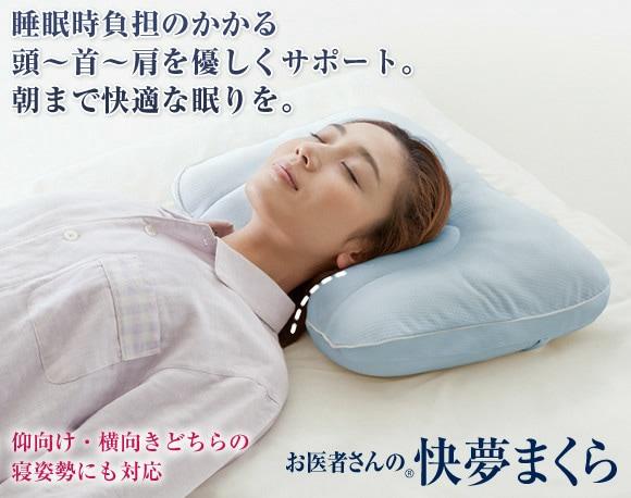 お医者さんの快眠まくら