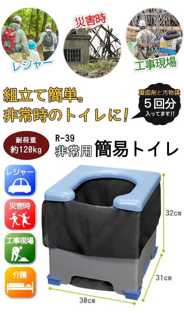 非常用 簡易トイレR-39