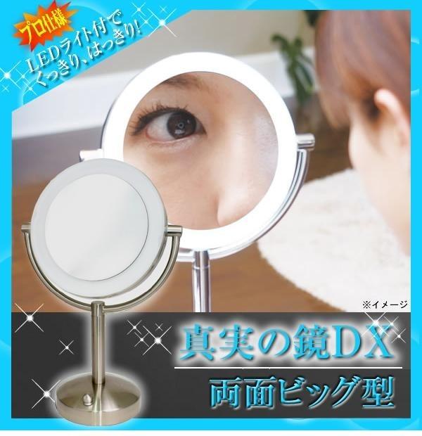 真実の鏡DX 両面ビッグ型