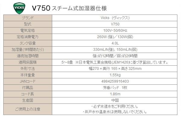 V750加湿器商品仕様