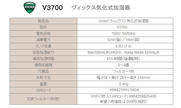V3700M ヴィックス気化式加湿器