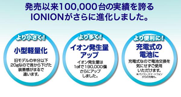 IONIONがさらに進化!