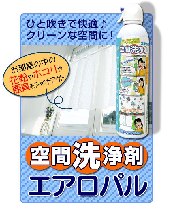 空間洗浄剤