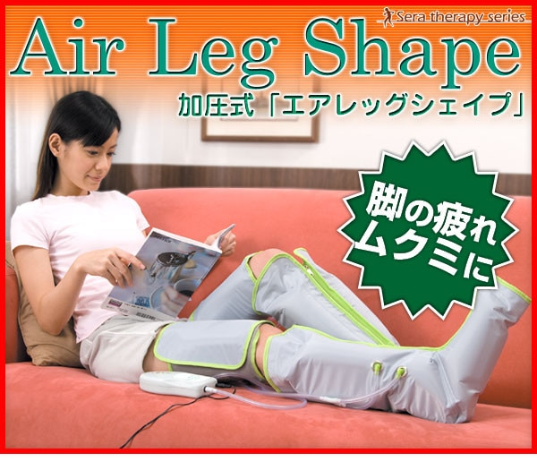 脚の疲れむくみにはエアレッグシェイプ
