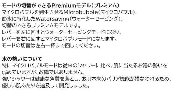 モードの切替ができるPremiumモデル