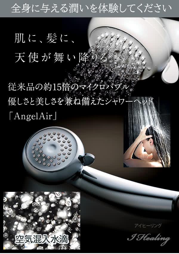 AngelAirシャワーヘッド