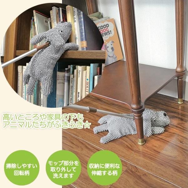 高いところや家具の下もアニマルたちがふきふき