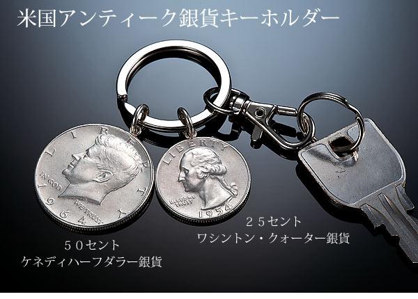 米国アンティーク銀貨キーホルダー