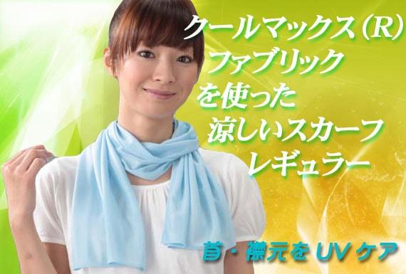 UVスカーフ